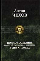 Чехов Антон Полное собрание повестей, рассказов и юморесок в двух томах. Том 1 978-5-9922-0387-5