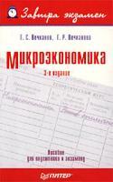 Г. С. Вечканов, Г. Р. Вечканова Микроэкономика. Пособие для подготовки к экзамену 5-318-00774-0
