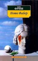 Макс Фриш Homo Фабер 5-267-00147-3