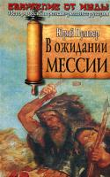 Юрий Пульвер В ожидании Мессии 978-5-699-20930-9