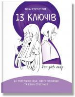 Просвєтова Анна 13 ключів до розуміння себе, свого оточення та своїх стосунків 978-617-7754-03-8
