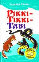 Кіплінг Редьярд Ріккі-Тіккі-Таві : Казки і оповідання 978-617-538-241-7