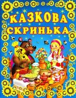 Хаткіна H. Казкова скринька 978-966-481-944-9