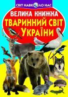 Зав'язкін Олег Велика книжка. Тваринний світ України 978-617-7352-11-1