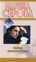 Марина Серова Завтра началось вчера 978-5-699-40198-7