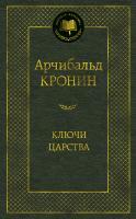 Кронин Арчибальд Ключи Царства 978-5-389-16188-7