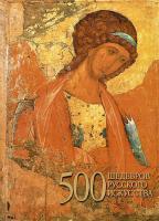 Адамчик Мирослав 500 шедевров русского искусства 978-985-16-2331-6