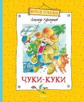Курляндский Александр Чуки-Куки 978-5-389-05576-6
