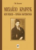 Возняк Григорій Михайлович Михайло Кравчук:
