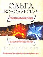 Ольга Володарская Призрак большого города 978-5-699-48807-0