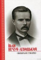 Нечуй-Левицький Іван Вибрані твори 978-966-8314-80-3