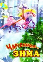 Лазарева Л. Чарівниця-зима. Книжка-картонка 966-2984-29-1