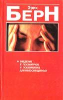 Берн Эрик Введение в психиатрию и психоанализ для непосвящённых 985-438-252-4