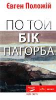Положій Євген По той бік Пагорба 978-966-2961-58-4