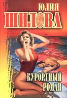 Юлия Шилова Курортный роман 5-17-013312-х, 5-271-02128-9, 5-7905-1270-4
