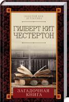 Честертон Гілберт Кіт Загадочная книга 978-617-12-4718-5