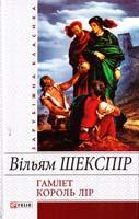 Шекспір Вільям Гамлет. Король Лip 978-966-03-4695-6