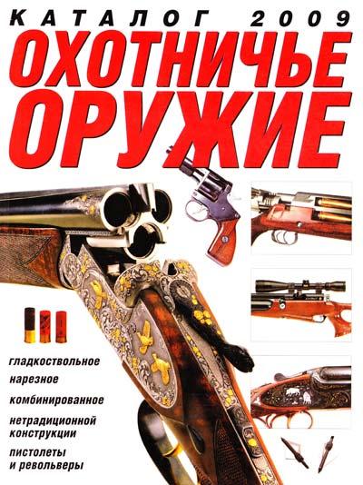 Каталог Оружие России 2014
