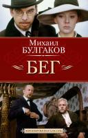 Булгаков Михаил Бег 978-5-389-03846-2