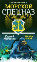 Сергей Малинин Морской спецназ. Звезда героя 978-985-16-6983-3