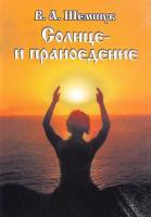 Шемшук Владимир Солнце-и праноедение 978-5-91898-037-8
