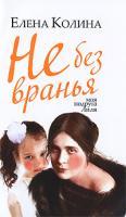 Елена Колина Не без вранья 978-5-17-069614-7, 978-5-271-30183-4