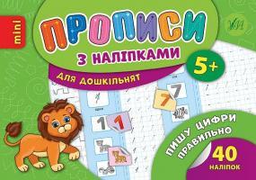 Зінов'єва Л. О. Пишу цифри правильно 978-966-284-671-3