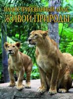 Мирошниченко Светлана Иллюстрированный атлас живой природы 978-966-936-173-8