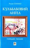 Солило Роман Кульбабовий ангел. Галицьке писаніє. Книга перша 978-966-10-1903-3