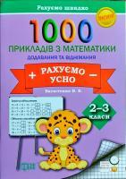 Васютенко В.В. 1000 прикладів з математики. Додавання та віднімання. Рахуємо усно. 2-3 класи. 978-966-939-250-3