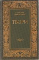 Яновський Юрій Твори 966-578-16-0