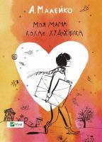 Малейко Анастасія Моя мама кохає художника  978-617-690-683-4