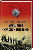 А. Бондаренко, Н. Ефимов Крушение «Красной империи» 978-5-4444-1847-5