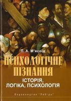 М'ясоїд Петро Психологічне пізнання: історія, логіка, психологія 978-966-06-0711-8