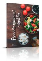 Гуменна Л.М. укладач Вегетаріанські страви 978-966-935-639-0