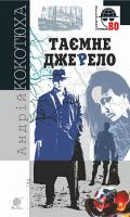 Кокотюха Андрій Анатолійович Таємне джерело : роман 978-966-10-5878-0