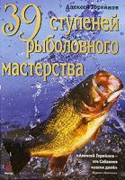 Алексей Горяйнов 39 ступеней рыболовного мастерства 978-5-699-34226-6