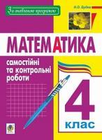 Будна Наталя Олександрівна Математика. 4 клас. Самостійні та контрольні роботи. За оновленою програмою 978-966-10-5562-8