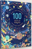 Гілеспі Джейн Ліза 100 кроків до науки. Як все у світі влаштоване, і як до цього додумалися 978-966-97777-0-6