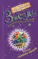 Ирина Хрусталева Третья свадьба короля 5-699-33106-9 978-5-699-33106-2