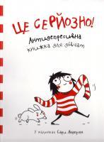 Андерсон Сара Це серйозно! Антидепресивна книжка для дівчат у малюнках Сари Андерсен 978-617-690-370-3