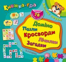 Смирнова К. В. Кмітливе тигреня 978-966-284-330-9