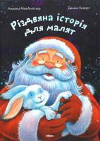 Макаллістер Анжела Mikko, Рiздвяна iсторiя для малят 978-617-588-092-0