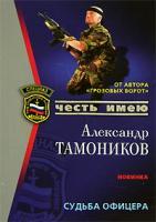 Александр Тамоников Судьба офицера 5-699-18217-9