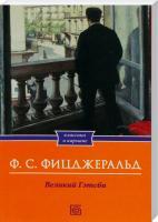 Фрэнсис Скотт Кей Фицджеральд Великий Гэтсби 978-966-14-5242-7