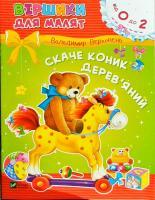 Верховень Володимир Скаче коник дерев'яний 978-966-942-550-8