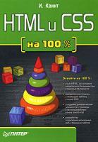 И. Квинт HTML и CSS на 100% 978-5-91180-724-5
