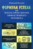 Николай Козлов Формула успеха, или Философия жизни эффективного человека 5-7805-0989-1