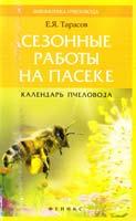 Тарасов Е. Сезонные работы на пасеке : календарь пчеловода 978-5-222-20155-8