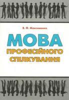 Максименко Василь Мова професійного спілкування 978-966-404-808-5
